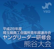 平成28年度 埼玉県商工会議所青年部連合会 ヤングリーダー研修会熊谷大会